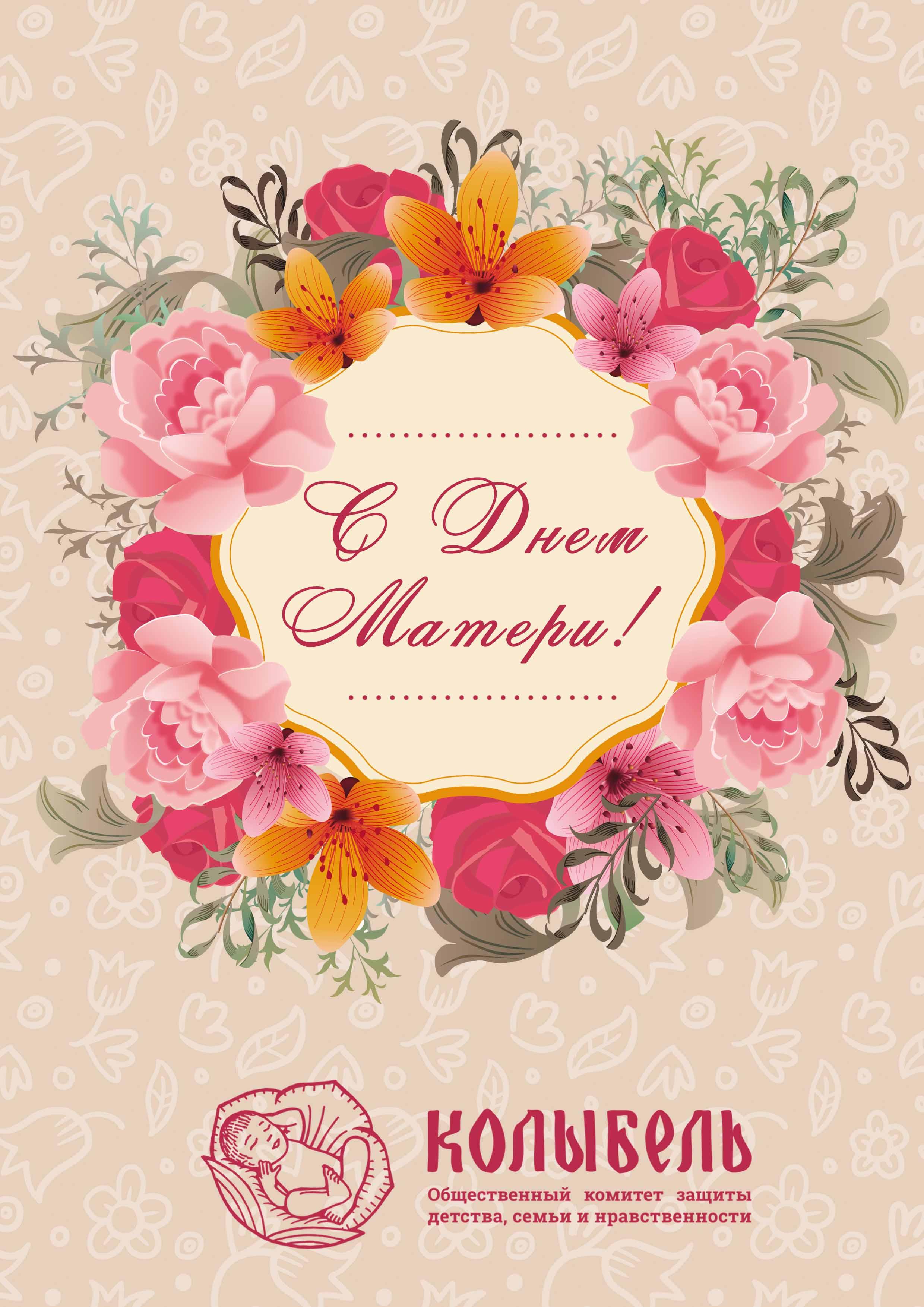 Дню николая, день матери стикер открытка