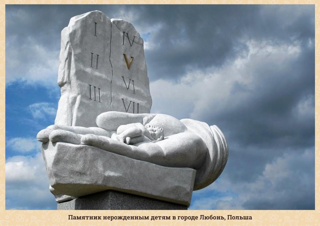 этой памятник нерожденным детям во всем мире фото том, что